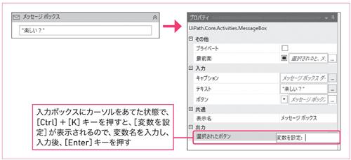 図2.2:メッセージボックスのプロパティ