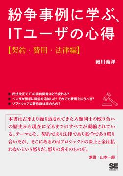 紛争事例に学ぶ、ITユーザの心得<br>【契約・費用・法律編】