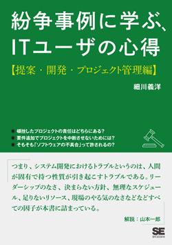 紛争事例に学ぶ、ITユーザの心得<br>【提案・開発・プロジェクト管理編】